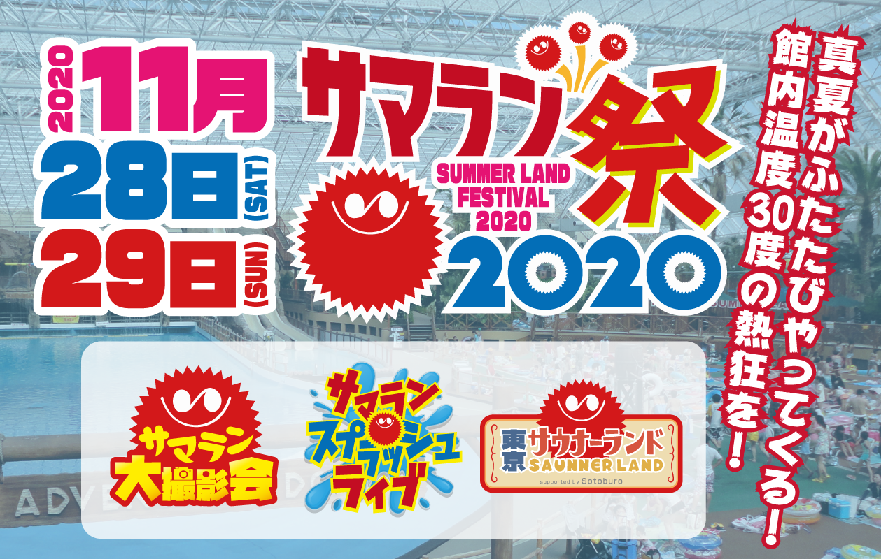 Silly°Honey 11月28日(土)『サマラン祭2020(サマランスプラッシュライブ・サマラン大撮影会)』出演決定!