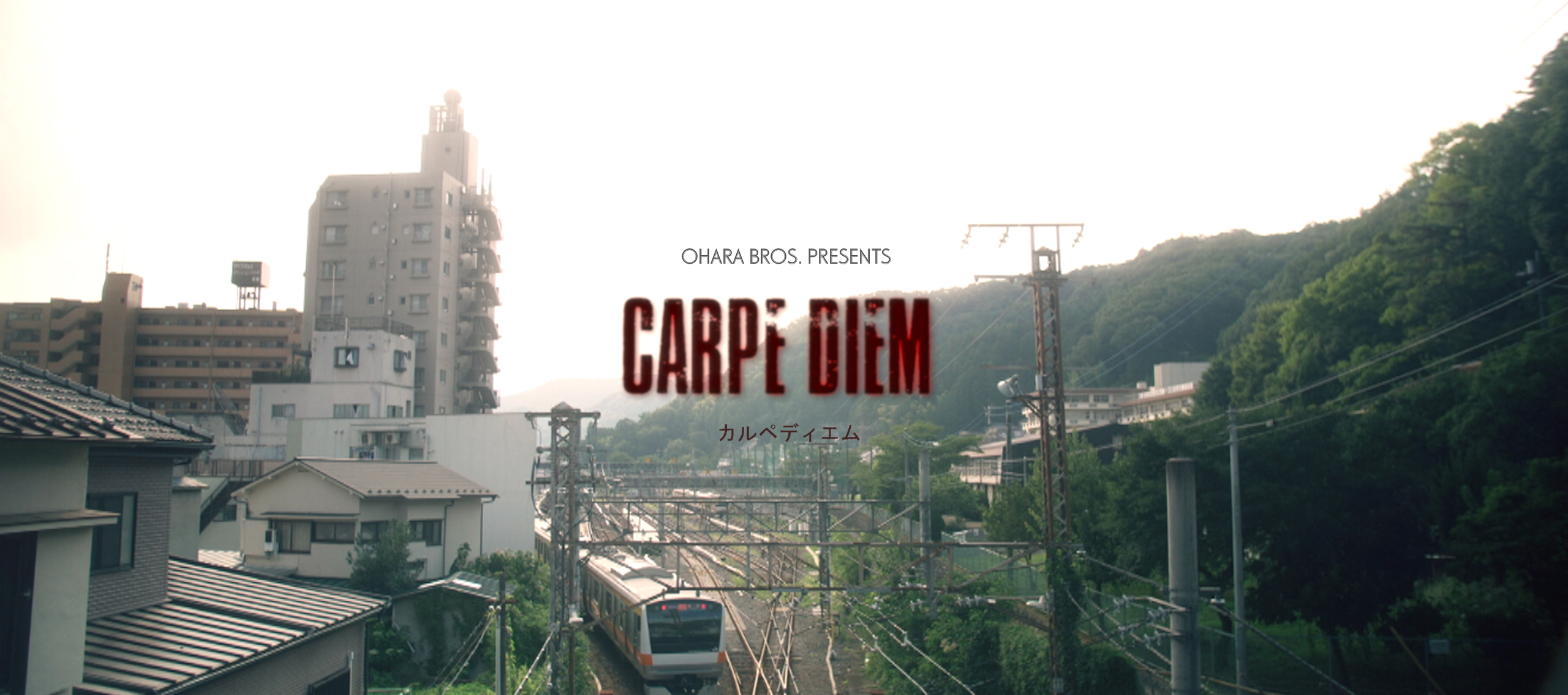 弊社制作協力作品『CARPE DIEM』が第14回山形国際ムービーフェスティバル2018ノミネート&上映決定!