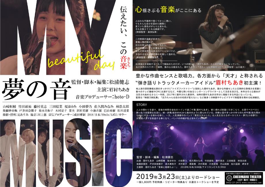眉村ちあき主演 バンド映画『夢の音』再上映コーディネート