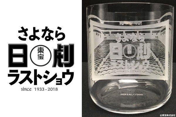 Answer.inc 企画   TOHOシネマズ 日劇『さよなら日劇ラストショウ』メモリアルグラス発売!