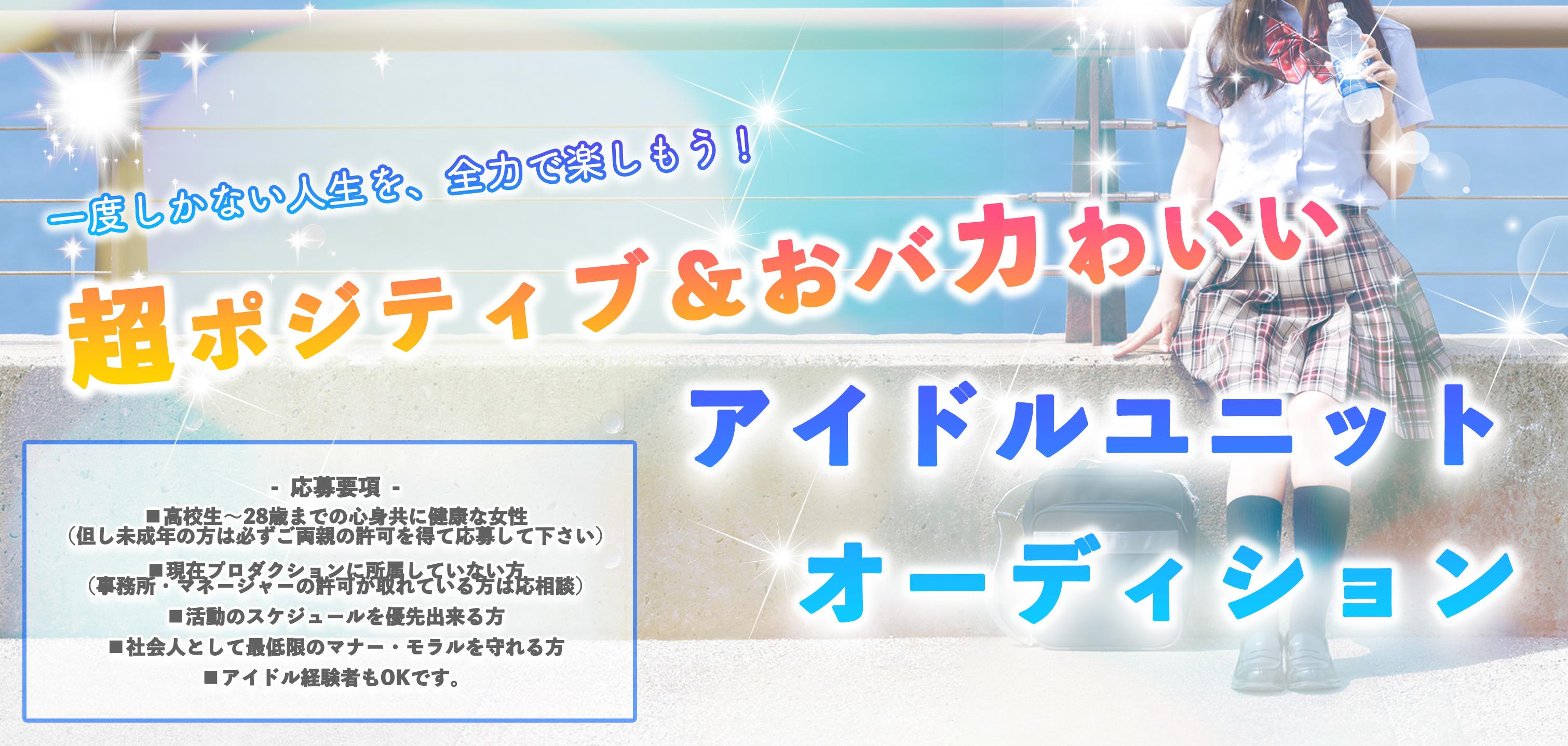 Answer Inc.「おバカわいい」新ユニット・既存ユニット合同オーディション!