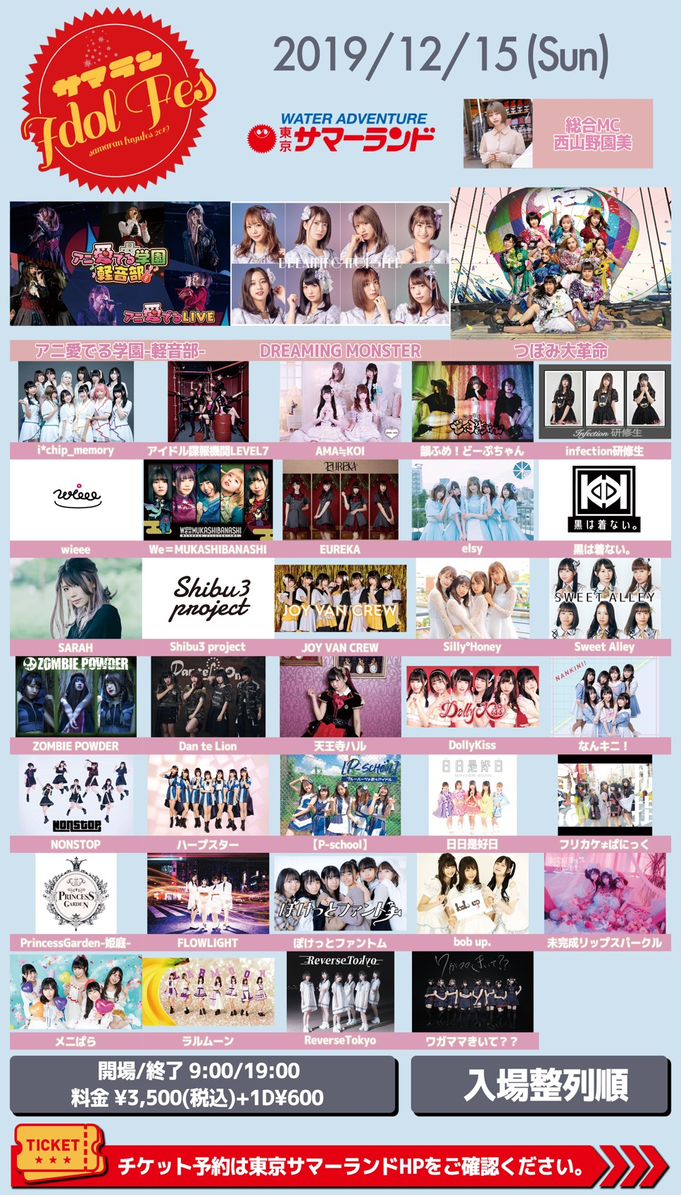 Silly°Honey・工藤聖奈・日下部莉音 12月15日(日)『サマランiDOL FES・PHOTO FES』出演決定!