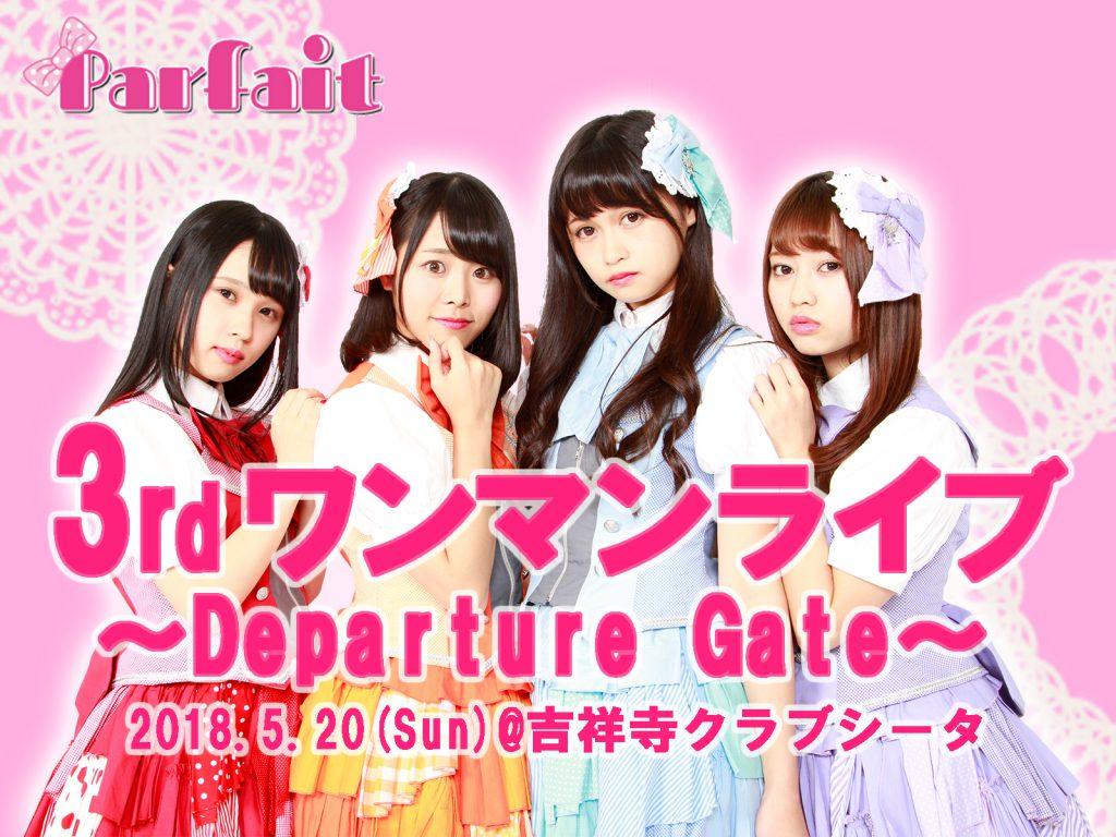 工藤聖奈(Parfait)5月20日(日)『Parfait 3rdワンマンライブ〜Departure Gate〜』