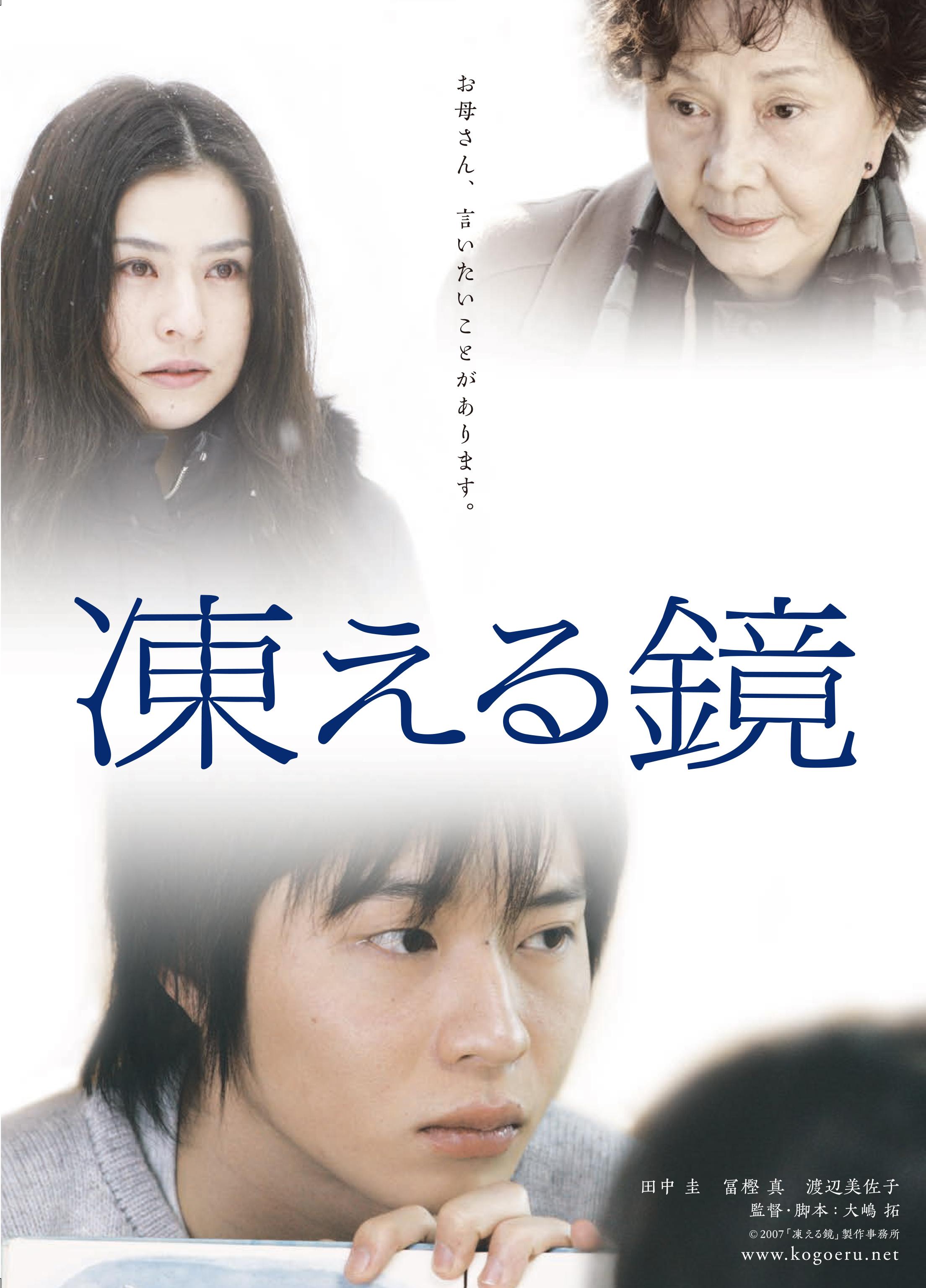 田中圭主演 映画『凍える鏡』再上映コーディネート