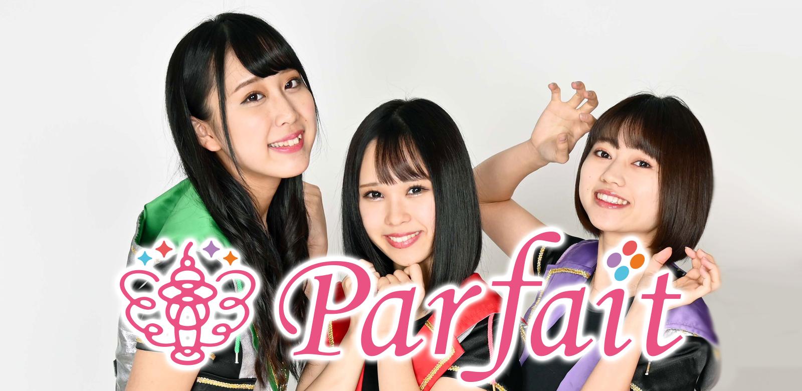 工藤聖奈(Parfait) 3月21日(木・祝)Parfaitラストライブ(仮称)